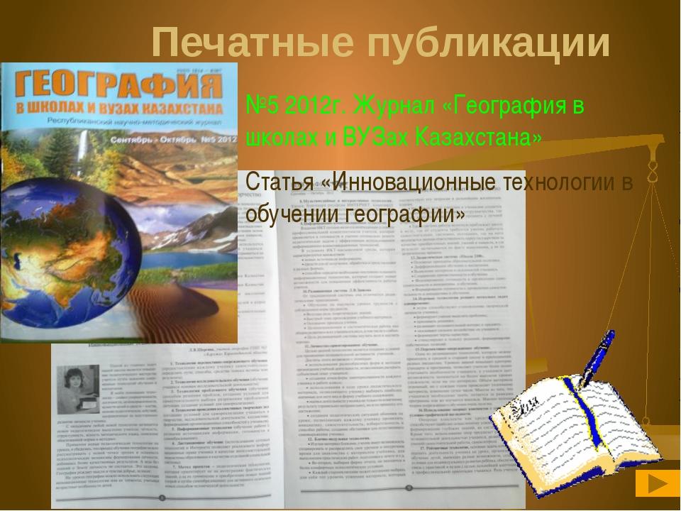 Популяризация собственного педагогического опыта Тема Год Вид деятельности 1....
