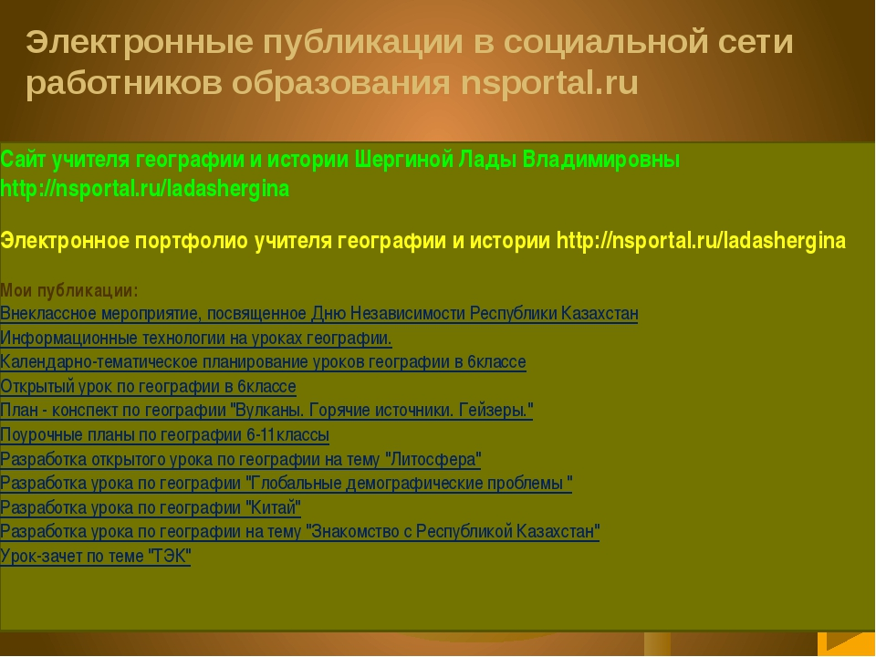 Популяризация собственного педагогического опыта Тема Год Вид деятельности 7....
