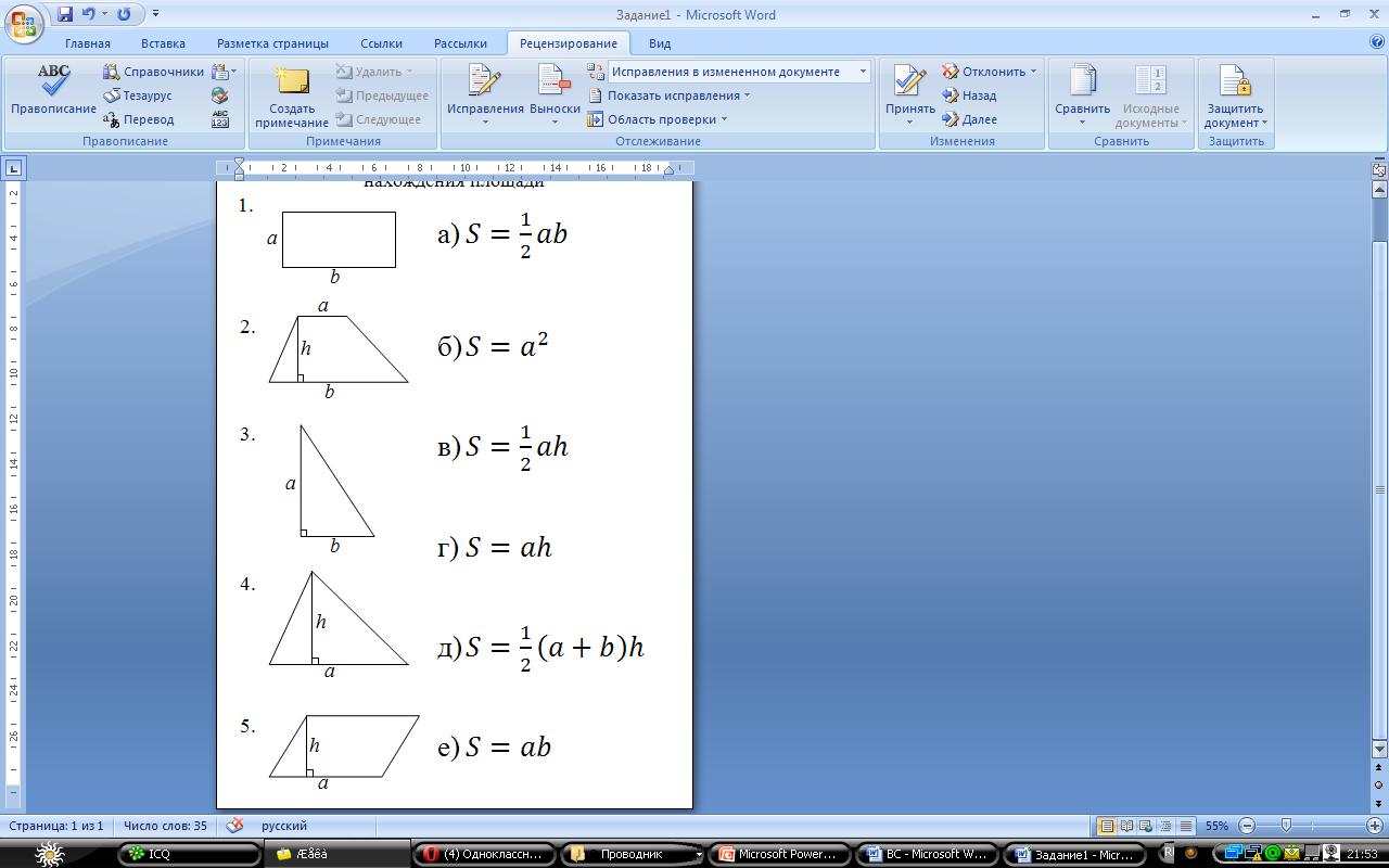 презентация по геометрии ромб квадрат