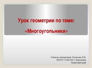 «Многоугольники» Урок геометрии по теме: Учитель математики: Палехова Е.В. МА