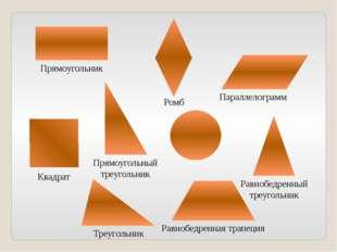 Прямоугольник Квадрат Треугольник Равнобедренная трапеция Ромб Параллелограм