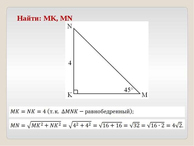 Найти: MK, MN