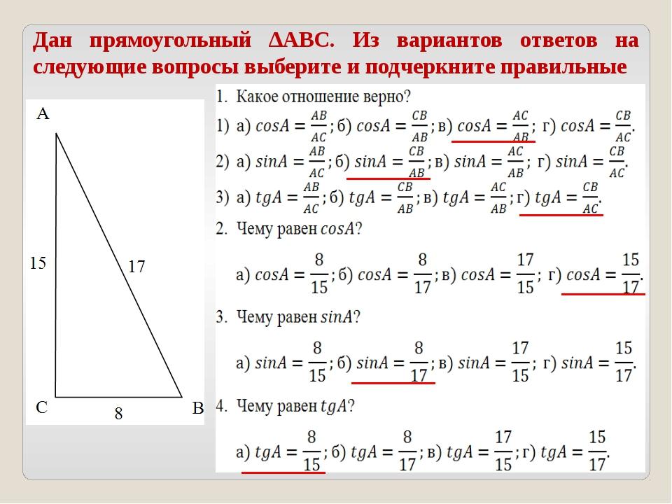 Дан прямоугольный ∆АВС. Из вариантов ответов на следующие вопросы выберите и...