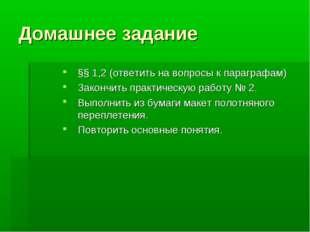 Домашнее задание §§ 1,2 (ответить на вопросы к параграфам) Закончить практиче