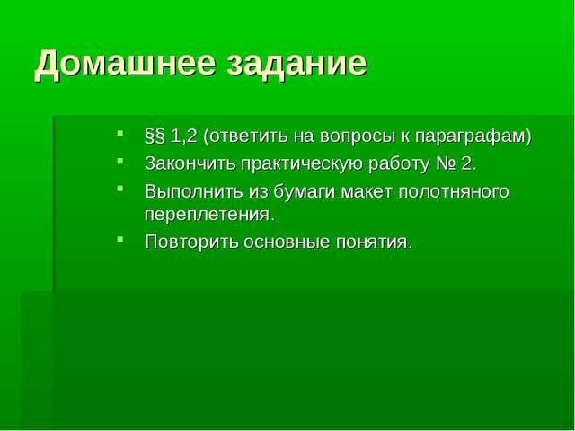 Домашнее задание §§ 1,2 (ответить на вопросы к параграфам) Закончить практиче...