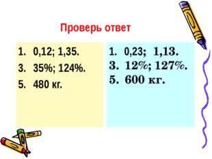 Задача №1 70 % 210 км Какому количеству % соответствует число 210? Найти расс
