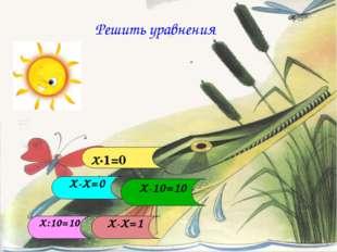 Найди правильный ответ Натуральные числа: 1)0;1;-1;2;-2;3;-3… 2)1;2;3;4;5..