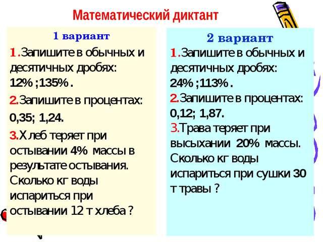 Проверь ответ 0,12; 1,35. 35%; 124%. 480 кг. 0,23; 1,13. 12%; 127%. 600 кг.