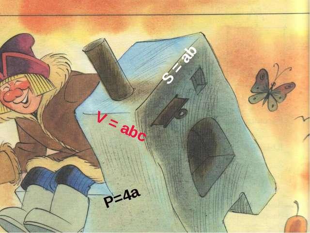 V = abc S = ab P=4a