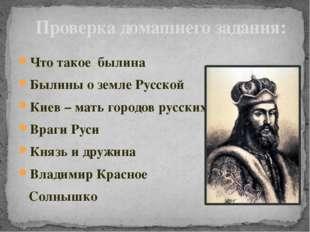 Что такое былина Былины о земле Русской Киев – мать городов русских Враги Рус