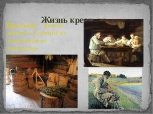 Жизнь крестьян Крестьяне – жители деревень. Главным их занятием было земледел