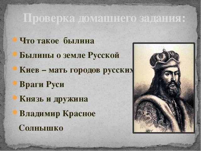 Что такое былина Былины о земле Русской Киев – мать городов русских Враги Рус...