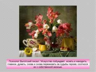 """Психолог Выготский писал: """"Искусство побуждает искать и находить главное, дум"""