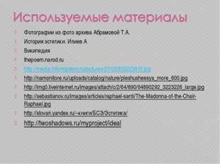 Фотографии из фото архива Абрамовой Т.А. История эстетики. Илиев А Википедия