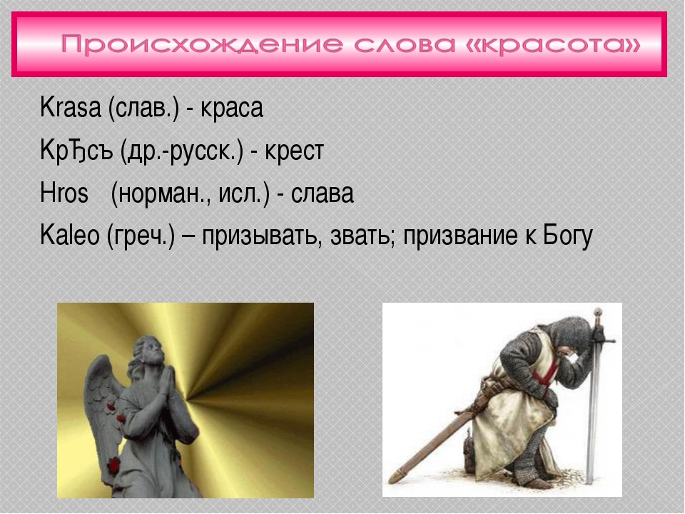 Krasa (слав.) - краса KрЂсъ (др.-русск.) - крест Hros (норман., исл.) -...