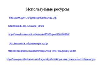 Используемые ресурсы http://www.ozon.ru/context/detail/id/3651175/ http://kak