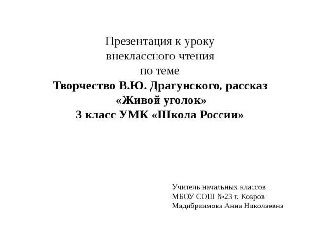 Презентация к уроку внеклассного чтения по теме Творчество В.Ю. Драгунского,...
