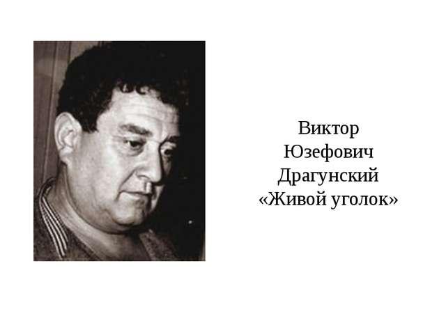 Виктор Юзефович Драгунский «Живой уголок»