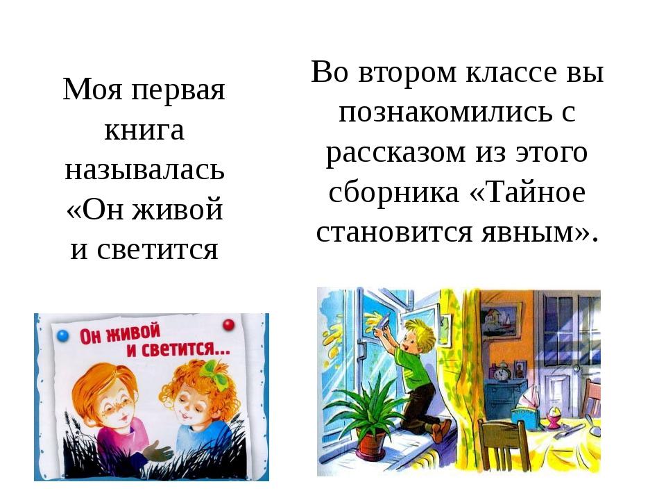 Конспект урока внеклассное чтение 3 класс книги драгунского голявкина носова