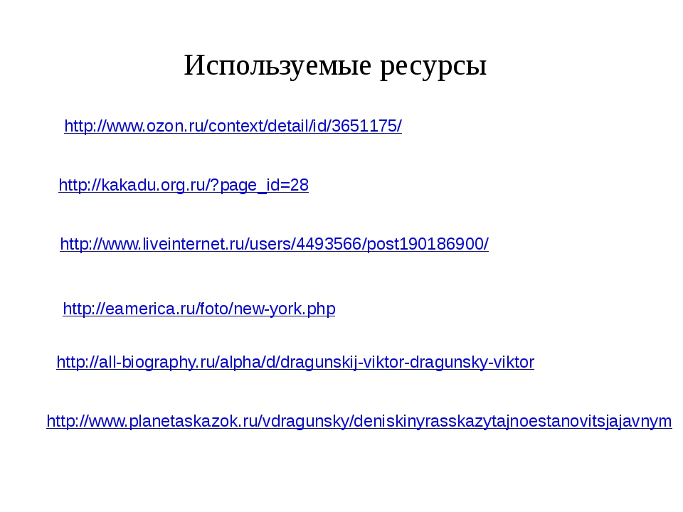 Используемые ресурсы http://www.ozon.ru/context/detail/id/3651175/ http://kak...