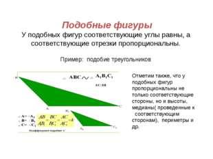 Подобные фигуры У подобных фигур соответствующие углы равны, а соответствующ