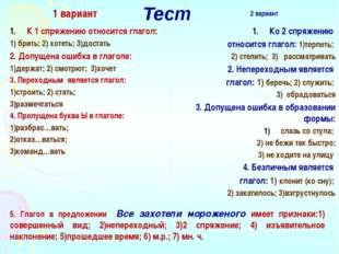 Тест 1 вариант К 1 спряжению относится глагол: 1) брить; 2) хотеть; 3)достать