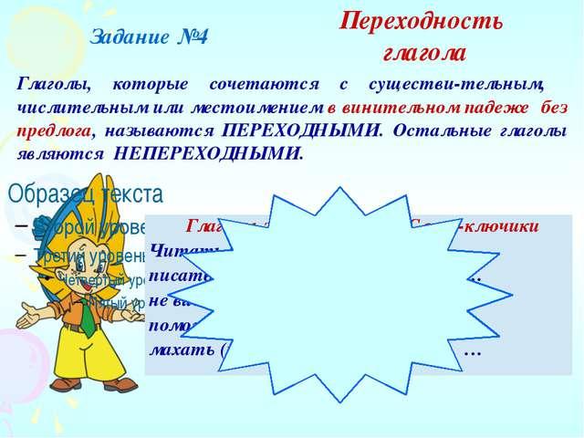Задание №4 Переходность глагола Глаголы, которые сочетаются с существи-тельны...