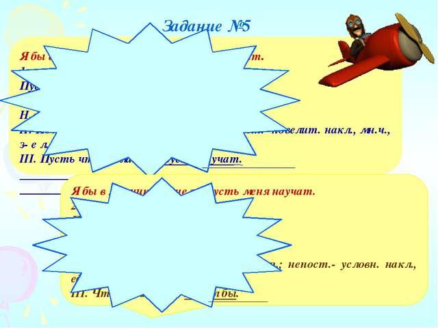 Я бы в летчики пошел - пусть меня научат. 1 вариант Пусть научат – глагол I....
