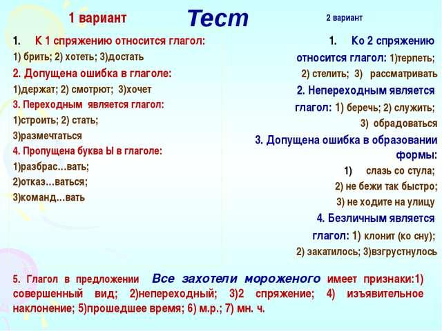 Тест 1 вариант К 1 спряжению относится глагол: 1) брить; 2) хотеть; 3)достать...