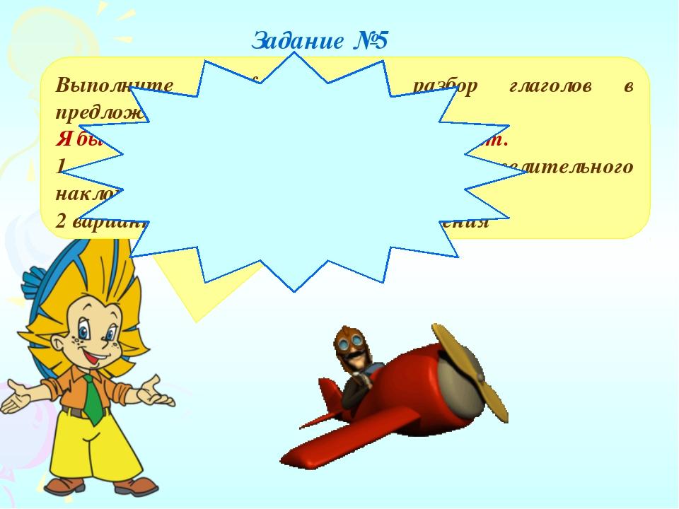 Выполните морфологический разбор глаголов в предложении (по вариантам): Я бы...