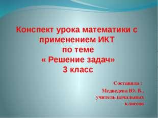 Конспект урока математики с применением ИКТ по теме « Решение задач» 3 класс