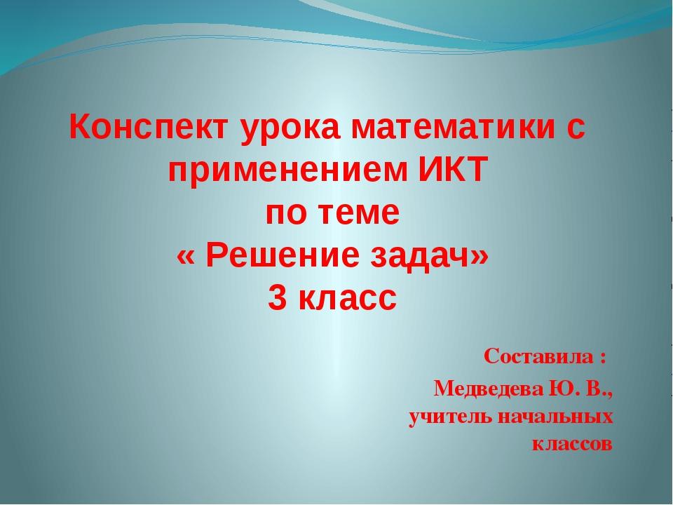 Конспект урока математики с применением ИКТ по теме « Решение задач» 3 класс...