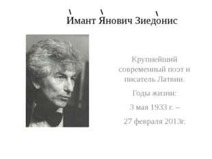 Имант Янович Зиедонис Крупнейший современный поэт и писатель Латвии. Годы жи