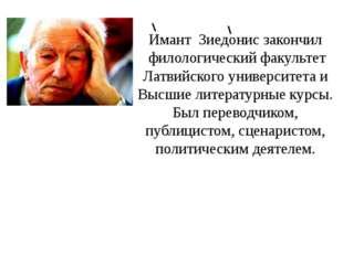 Имант Зиедонис закончил филологический факультет Латвийского университета и В