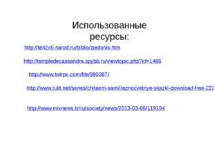 Использованные ресурсы: http://ten2x5.narod.ru/biblio/ziedonis.htm http://tem
