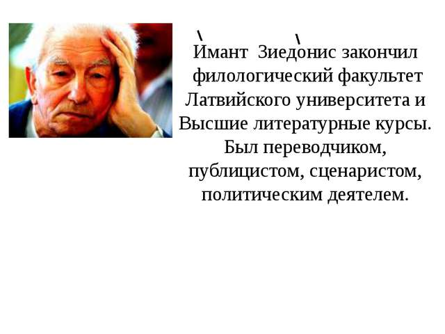Имант Зиедонис закончил филологический факультет Латвийского университета и В...
