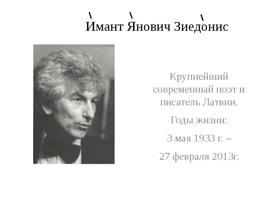 Имант Янович Зиедонис Крупнейший современный поэт и писатель Латвии. Годы жи...
