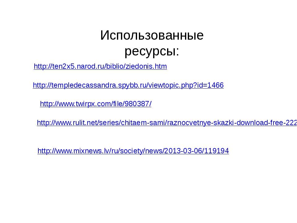 Использованные ресурсы: http://ten2x5.narod.ru/biblio/ziedonis.htm http://tem...