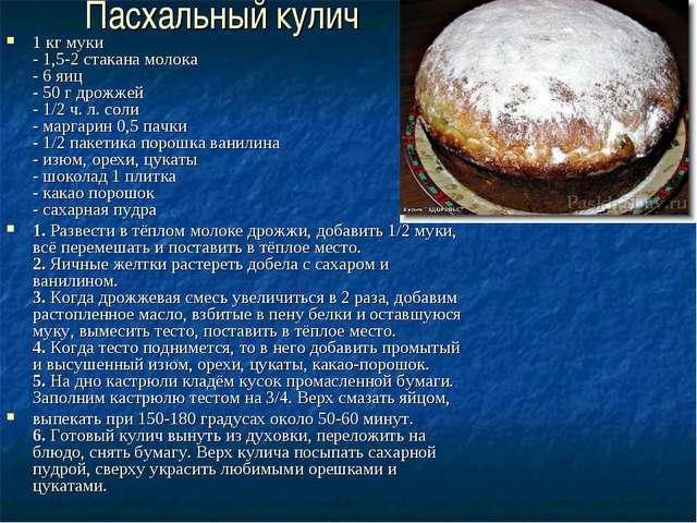 Пасхальный кулич 1 кг муки - 1,5-2 стакана молока - 6 яиц - 50 г дрожжей - 1/...