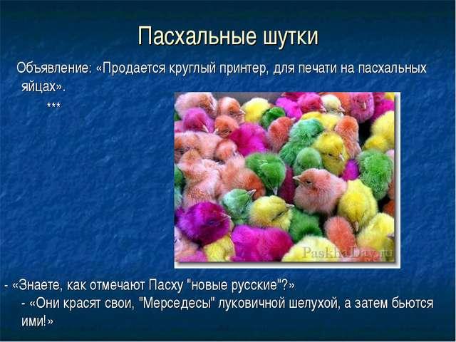 Пасхальные шутки Объявление: «Продается круглый принтер, для печати на пасхал...