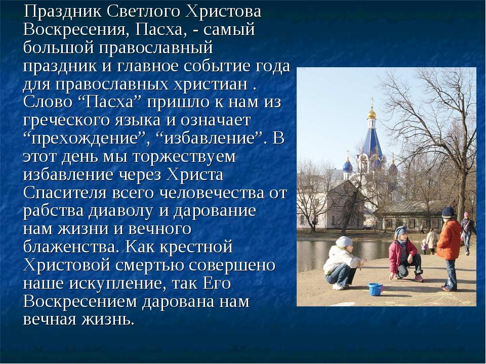 Праздник Светлого Христова Воскресения, Пасха, - самый большой православный...