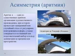 Асимметрия (аритмия) Аритми́я — один из существенных приёмов организации худо