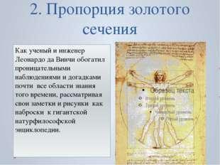 2. Пропорция золотого сечения Как ученый и инженер Леонардо да Винчи обогатил