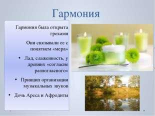 Гармония Гармония была открыта греками Они связывали ее с понятием «мера» Лад