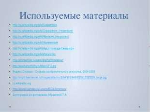 Используемые материалы http://ru.wikipedia.org/wiki/Симметрия http://ru.wikip