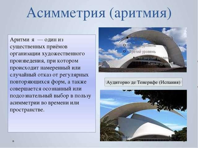 Асимметрия (аритмия) Аритми́я — один из существенных приёмов организации худо...