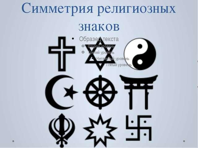 Симметрия религиозных знаков