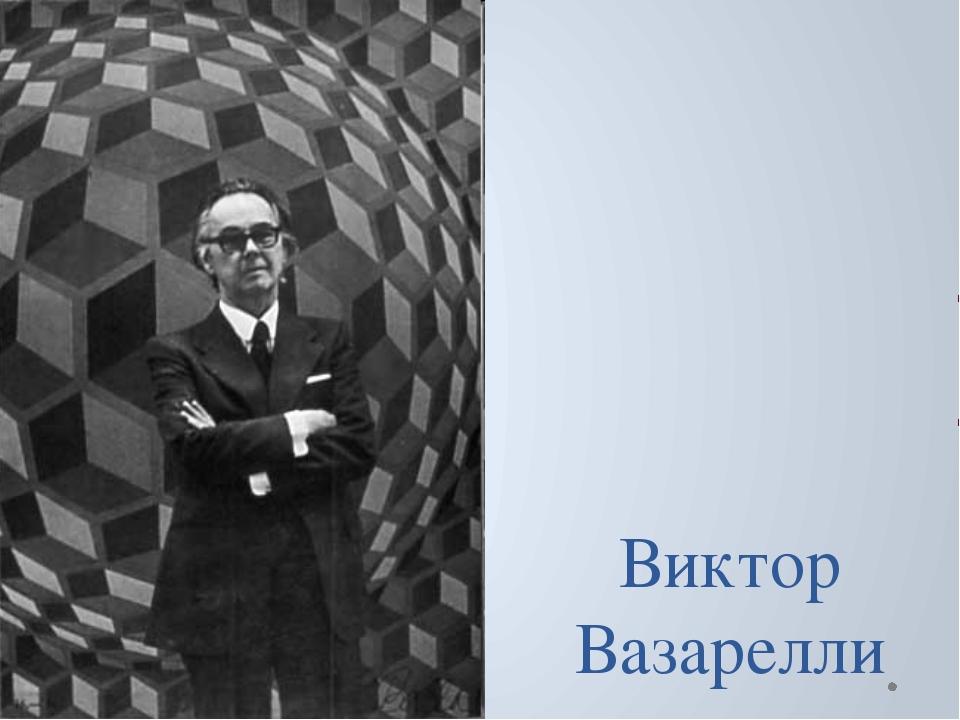 Виктор Вазарелли