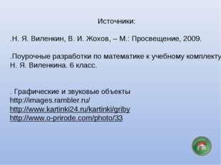 Источники: .Н. Я. Виленкин, В. И. Жохов, – М.: Просвещение, 2009. .Поурочные
