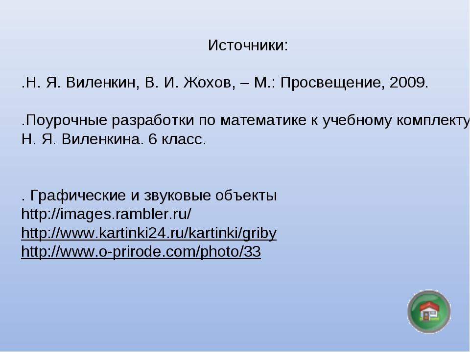 Источники: .Н. Я. Виленкин, В. И. Жохов, – М.: Просвещение, 2009. .Поурочные...
